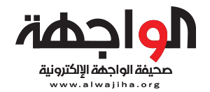 صحيفة الواجهة الإلكترونية
