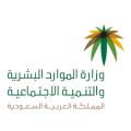 وزارة الموارد البشرية :توضح آلية التعامل مع غير المحصنين بالقطاع العام والقطاعين الخاص وغير الربحي