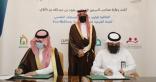 مُحافظ جدة يشهد توقيع مذكرة تعاون لتنفيذ مشروع المسعف النفسي بجدة