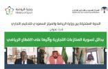 وزارة الرياضة تعقِدُ ندوة افتراضية لتعزيز البيئة الإستثمارية في القطاع الرياضي