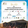 بمشاركة 50 مزارعاً انطلاق مهرجان التمور الرابع في العقيق يوم غدِ الاربعاء