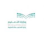 """""""تعليم مكة المكرمة """"يطلق فعاليات تصفيات مسابقة القرآن والسنة النبوية"""
