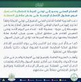الدفاع المدني يدعو إلى توخي الحيطة لاحتمالية استمرار فرص هطول الأمطار الرعدية على بعض مناطق المملكة