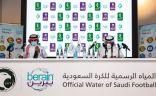 بيرين راعي رسمي للمنتخب وكأس الملك والسوبر السعودي
